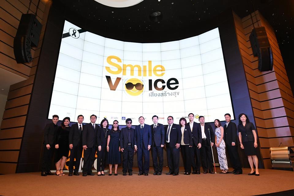"""โครงการ Smile Voice """"เสียงสร้างสุข"""""""