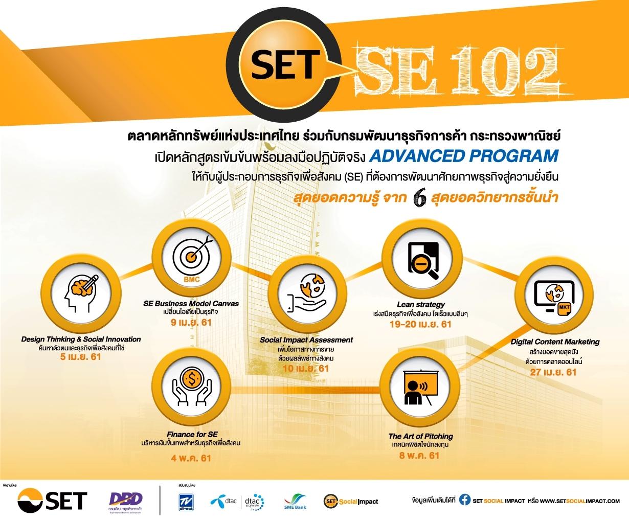 เชิญชวนผู้ประกอบการ SE สมัครเข้าอบรม SET SE 102