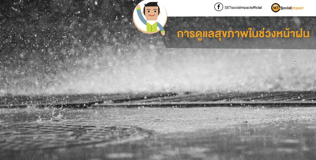 การดูแลสุขภาพในช่วงหน้าฝน