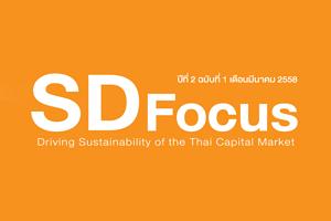 SD Focus ปีที่ 2 ฉบับที่ 1 เดือนมีนาคม 2558