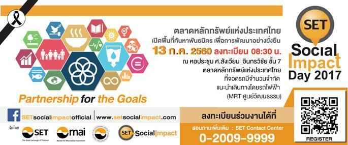 ตลาดหลักทรัพย์แห่งประเทศไทยร่วมกับพันธมิตรในตลาดทุน จัดงาน SET Social Impact Day 2017