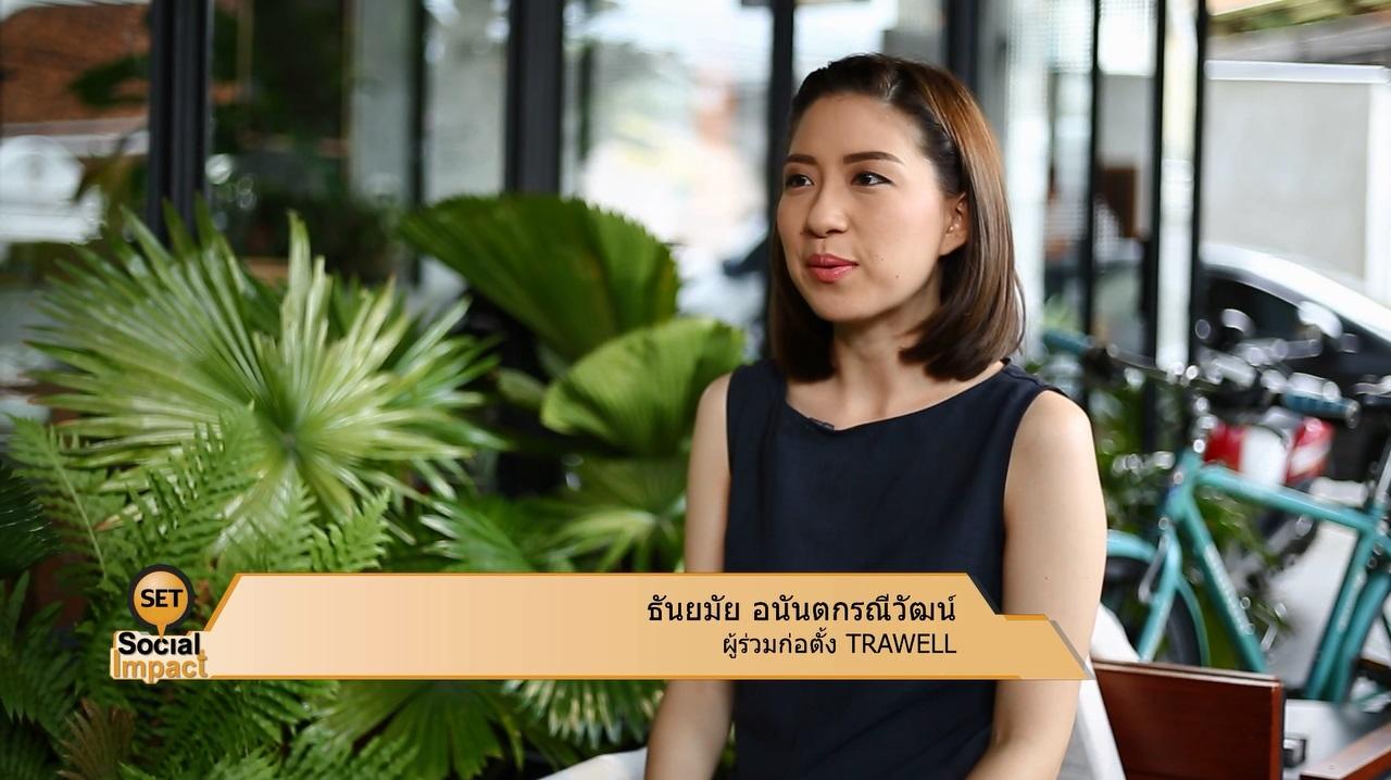 SET Social Impact 170817 : Trawell Thailand