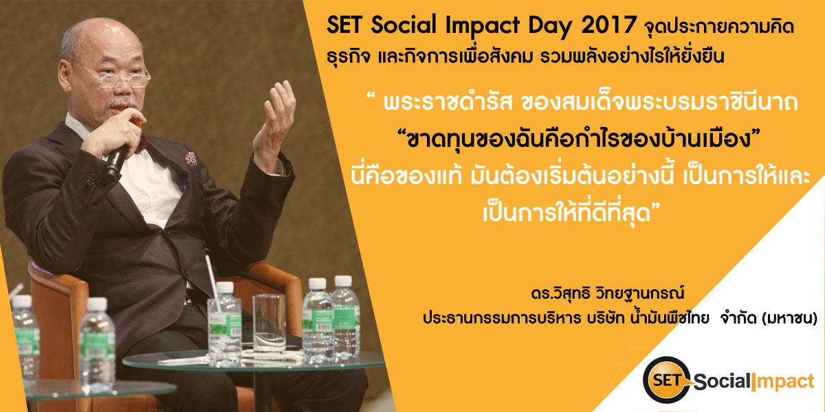 จุดประกายความคิดธุรกิจ และกิจการเพื่อสังคม รวมพลังอย่างไรให้ยั่งยืน โดย ดร.วิสุทธิ วิทยฐานกรณ์