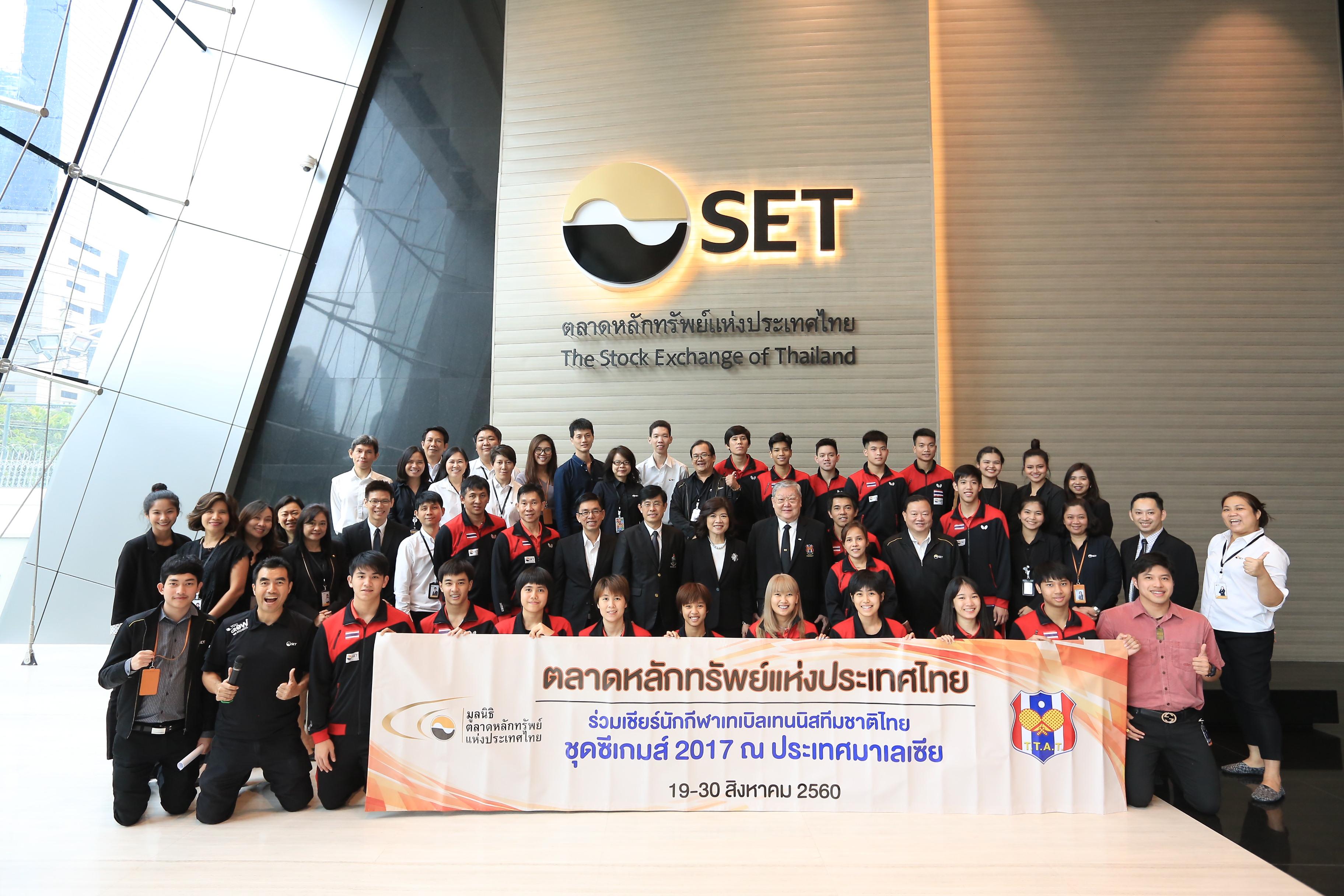 """""""SET เชียร์นักกีฬาเทเบิลเทนนิสทีมชาติไทยสู้ศึกซีเกมส์ 2017"""""""