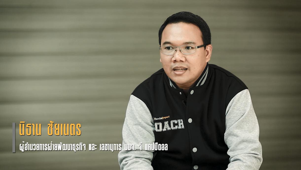 แนะนำ COACH นิธาน ชัยเนตร ผู้อำนวยการฝ่ายพัฒนาธุรกิจ และ เลขานุการบริษัท บมจ.จี แคปปิตอล