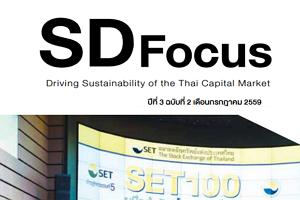 SD Focus ปีที่ 3 ฉบับที่ 2 เดือนกรกฎาคม 2559