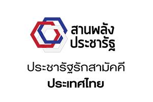 บริษัท ประชารัฐรักสามัคคี (ประเทศไทย) จำกัด