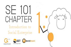 ็Highlight of  SE 101: Introduction to Social Innovation / Social Enterprise