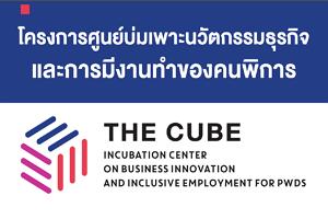 เชิญเข้าร่วมโครงการศูนย์บ่มเพาะนวัตกรรมธุรกิจและการมีงานทำของคนพิการ