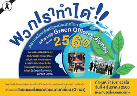 ตลาดหลักทรัพย์ฯคว้ารางวัลสำนักงานสีเขียว