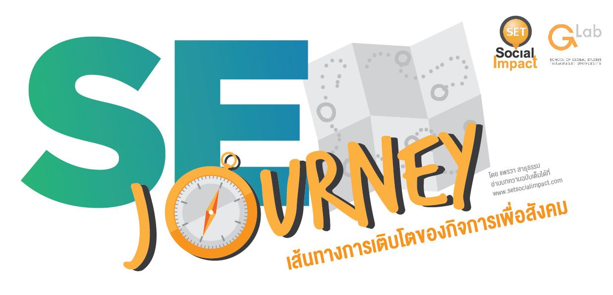 SE Journey: เส้นทางการเติบโตของกิจการเพื่อสังคม