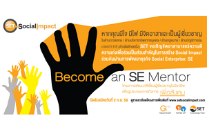 Become an SE Mentor