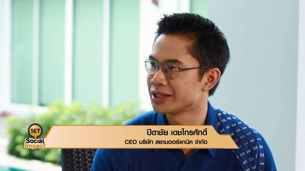 SET Social Impact 051017 : Siam Organic