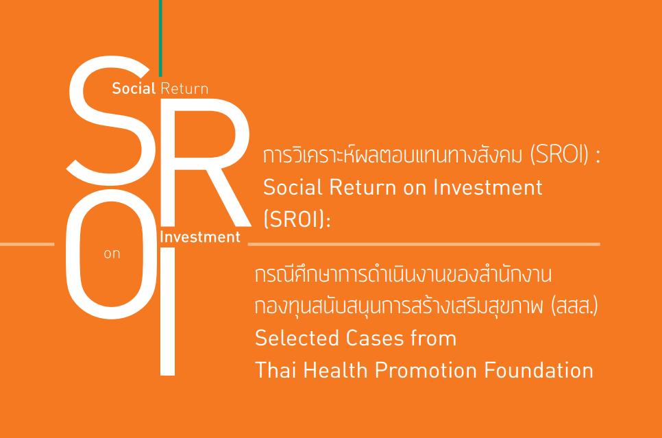 การวิเคราะห์ผลตอบแทนทางสังคม (SROI) : กรณีศึกษาการดำเนินงานของ สสส.