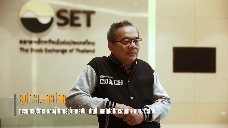 แนะนำ COACH อุปกรม ทวีโภค กรรมการบริหาร และผู้จัดการฝ่ายการเงิน บัญชี เทคโนโลยีสารสนเทศ บมจ. ถิรไทย