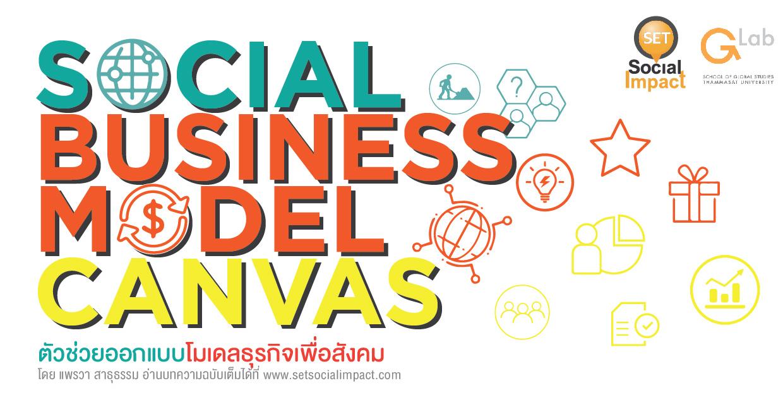 Social Business Model Canvas : ตัวช่วยออกแบบโมเดลธุรกิจเพื่อสังคม