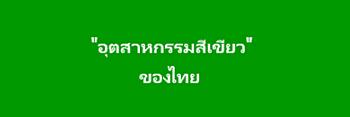 อุตสาหกรรมสีเขียวของไทย