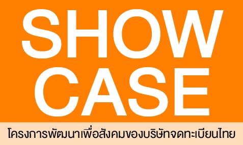 Showcase สานพลังบริษัทจดทะเบียน
