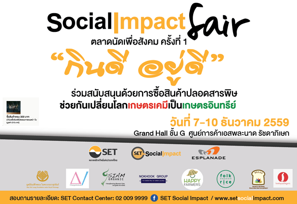 งาน Social Impact Fair ตลาดนัดเพื่อสังคม ครั้งที่ 1