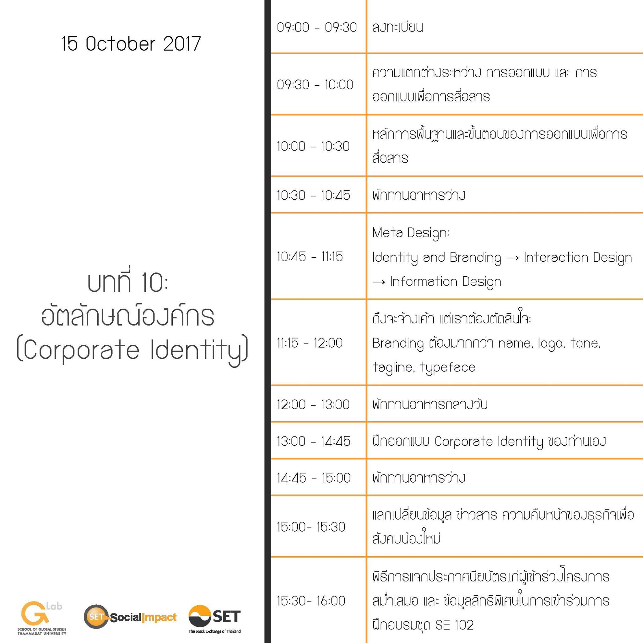 Workshop SE 101 Ep.10 หัวข้อ Corporate Identity