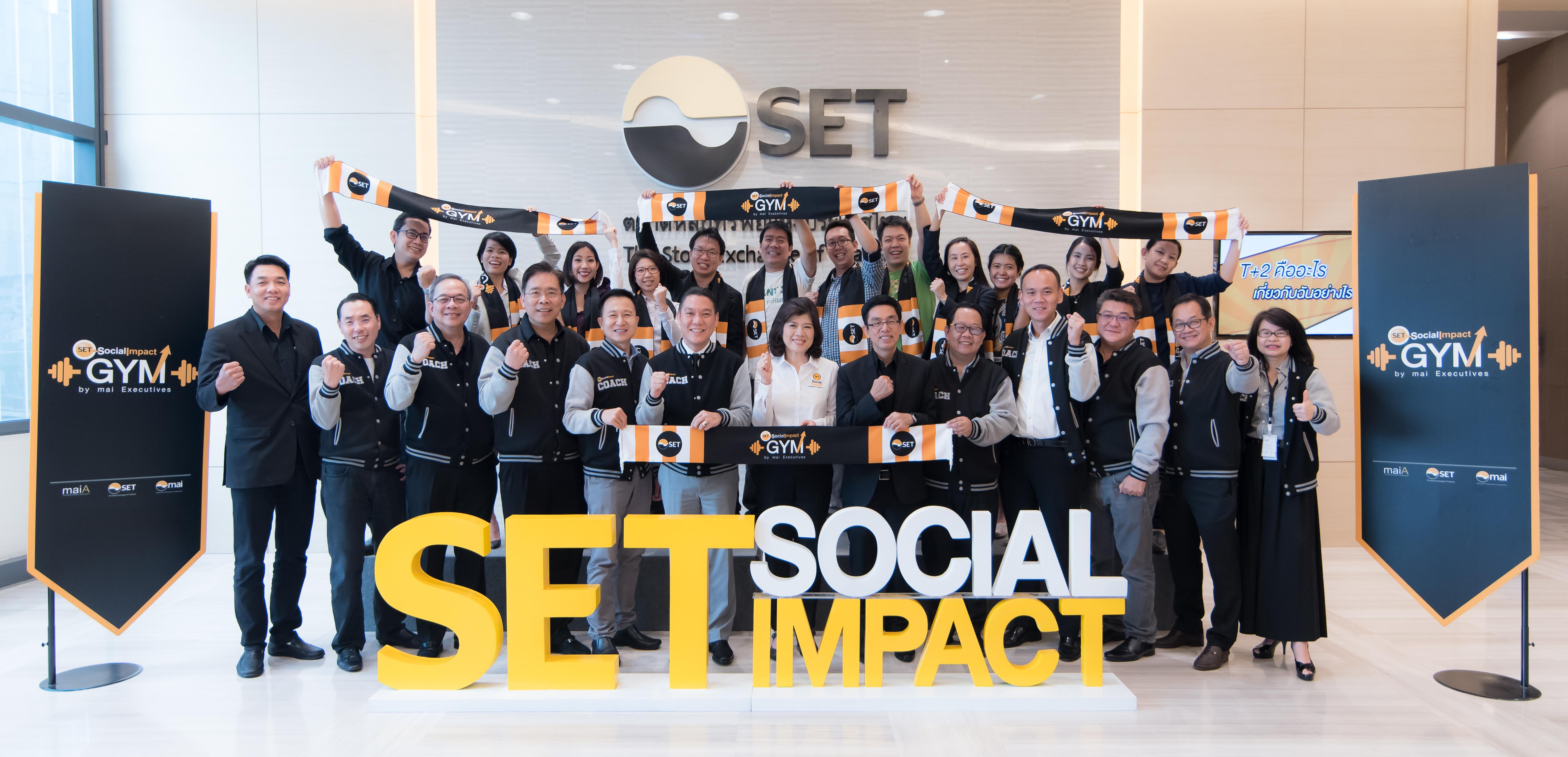 ส่งเสริมการลงทุนเพื่อสังคม