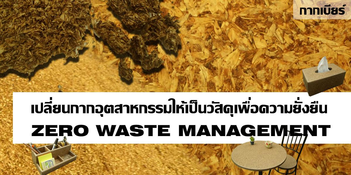 Zero Waste Management สำหรับอุตสาหกรรมแปรรูปเกษตร