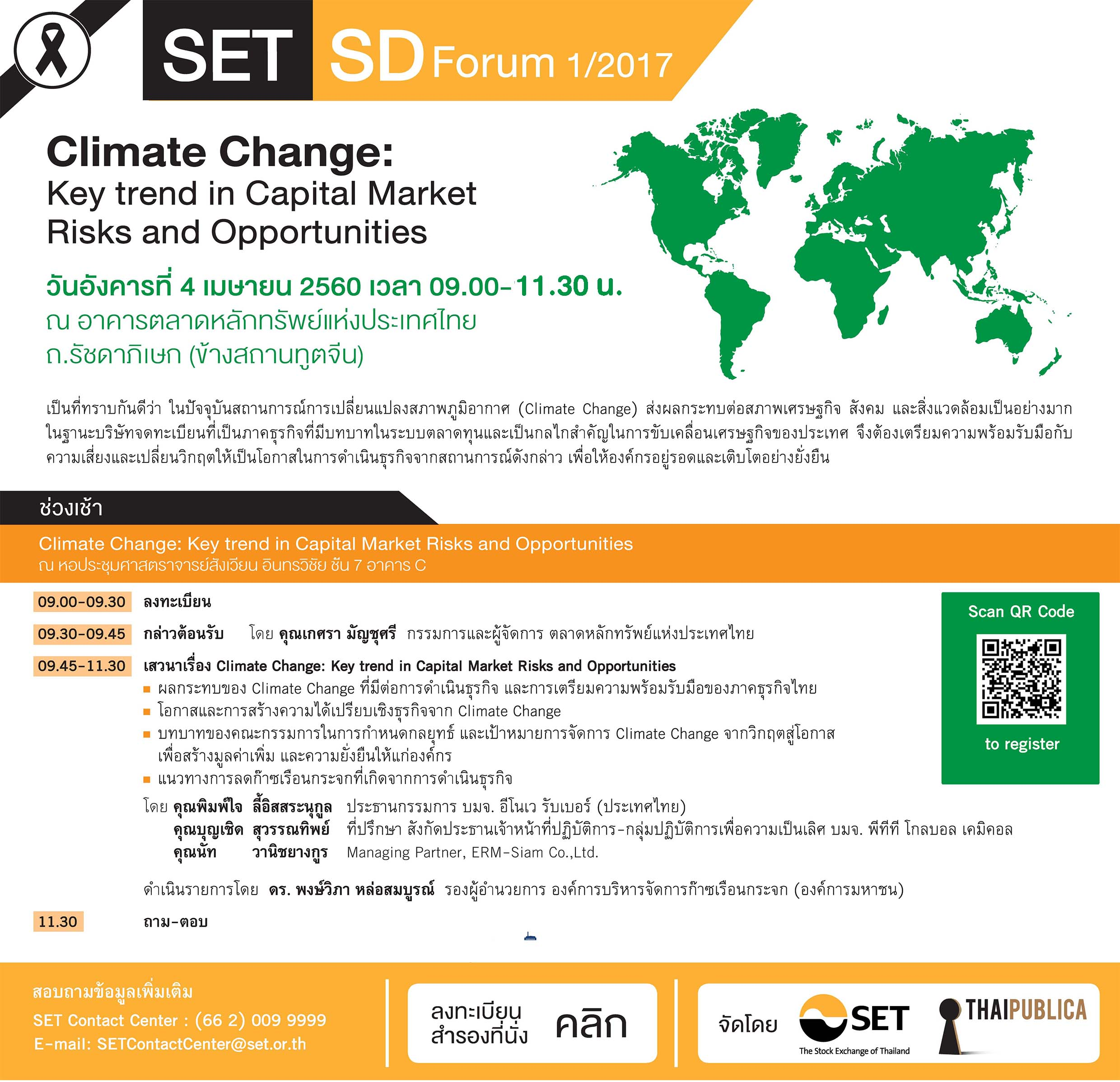 SET SD Forum 1/2017 หัวข้อ Climate Change