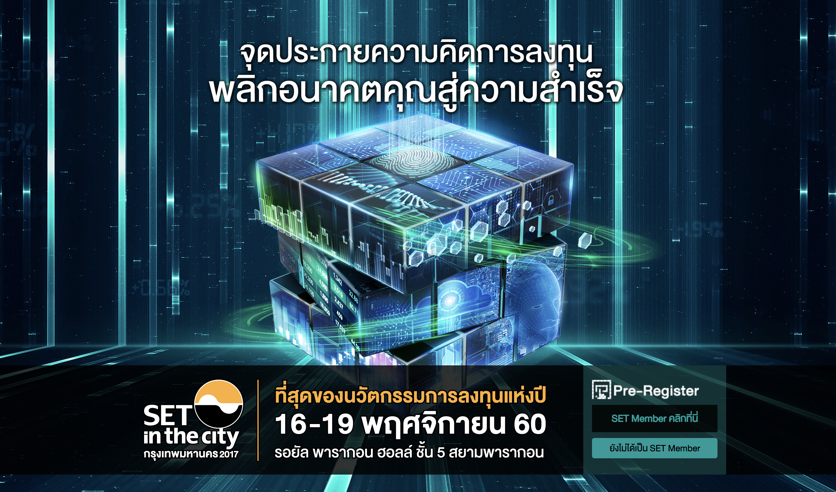 งาน SET in the City