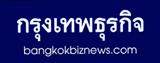 http://www.bangkokbiznews.com/news/detail/713000