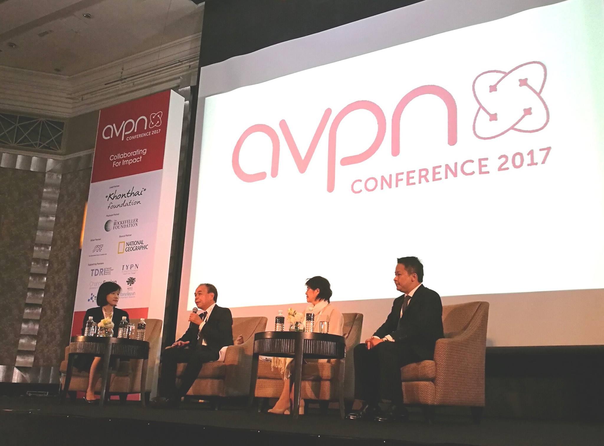 กองทุนรวม คนไทยใจดี ขึ้นเวที AVPN Conference 2017