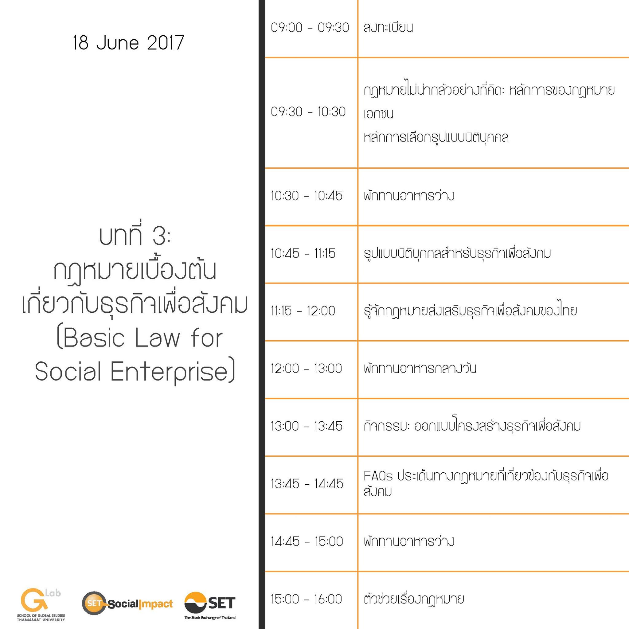 Workshop SE 101 Ep.3 หัวข้อ Basic law for Social Entrepreneurs