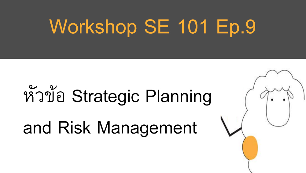Workshop SE 101 Ep.9 หัวข้อ Strategic Planning and Risk management