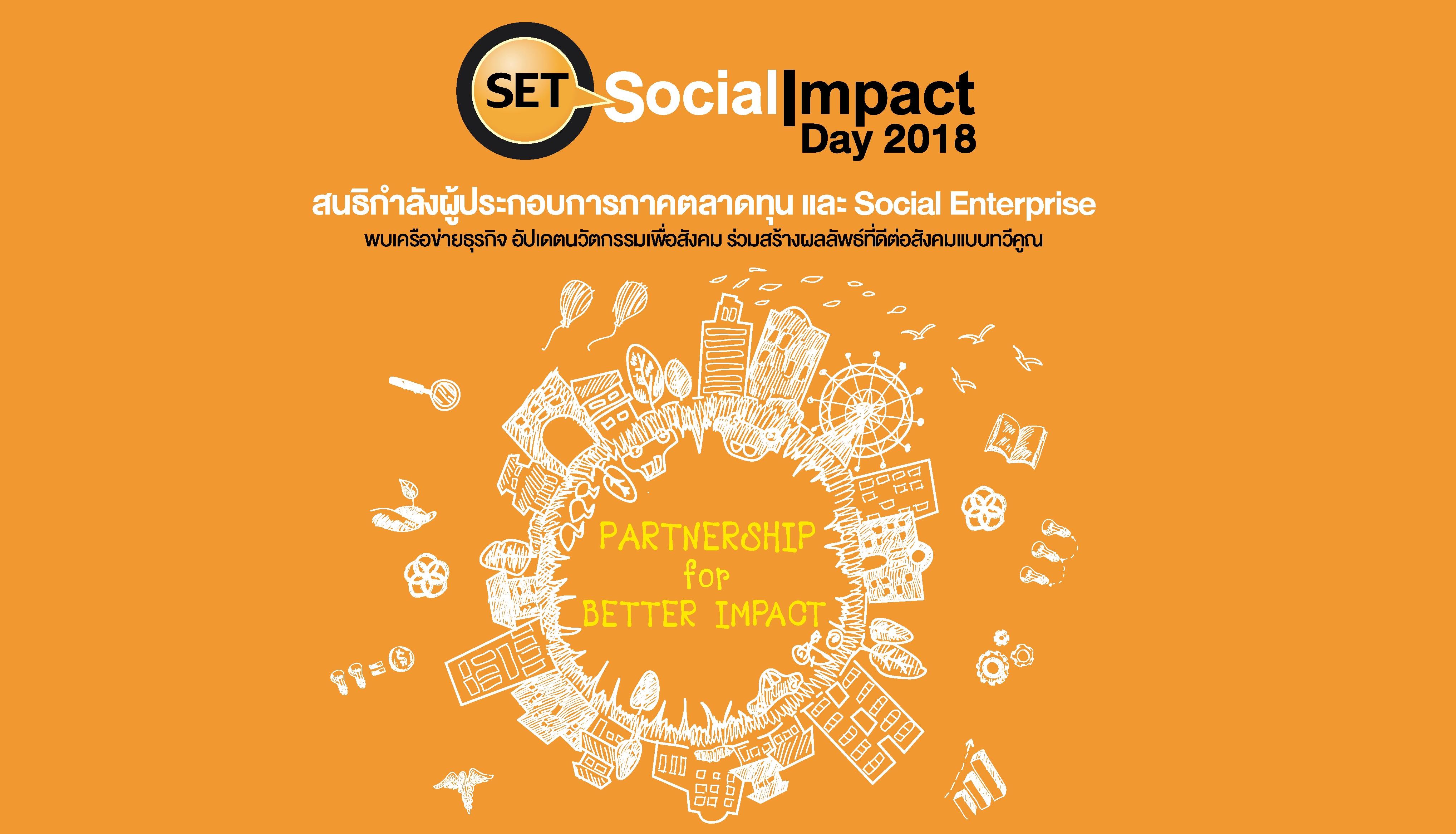SET Social Impact Day 2018
