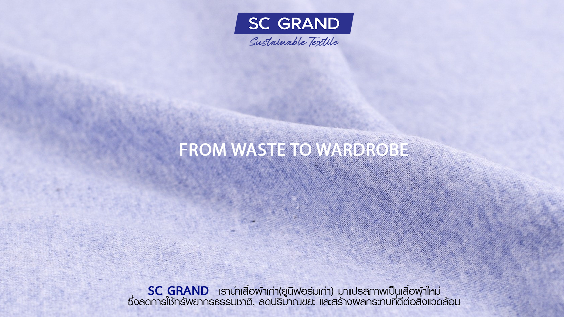 SC Grand 100% Recycled Textile