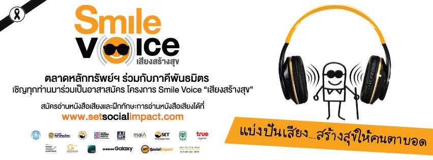 ฝึกทักษะการอ่านหนังสือเสียง ครั้งที่ 2 ในโครงการ Smile Voice