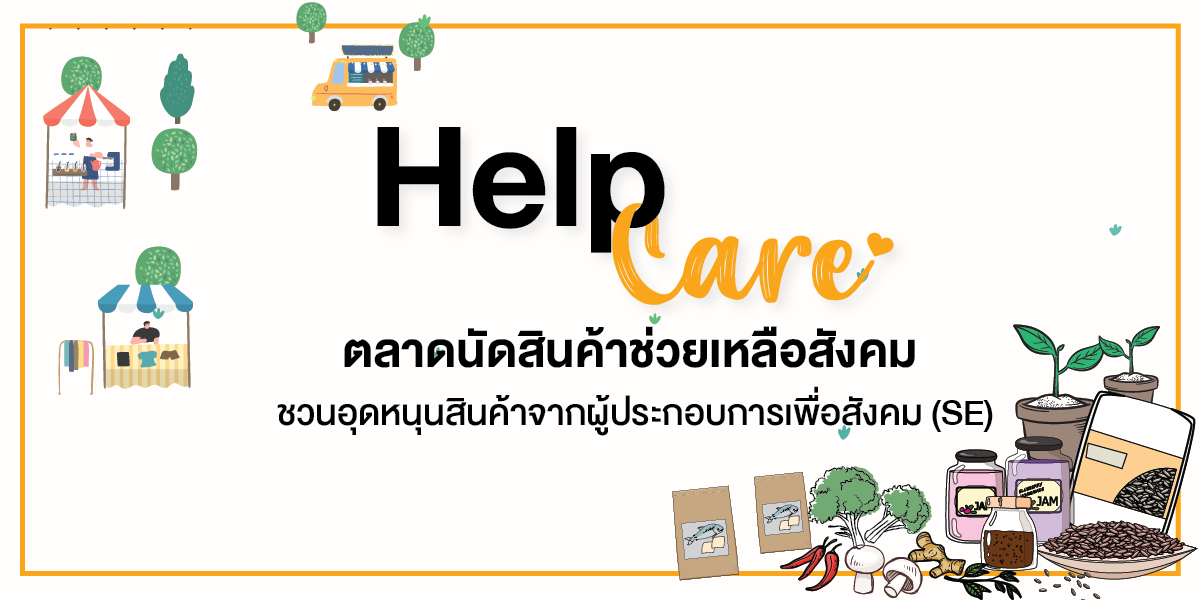 Help Care ตลาดนัดสินค้าช่วยเหลือสังคม
