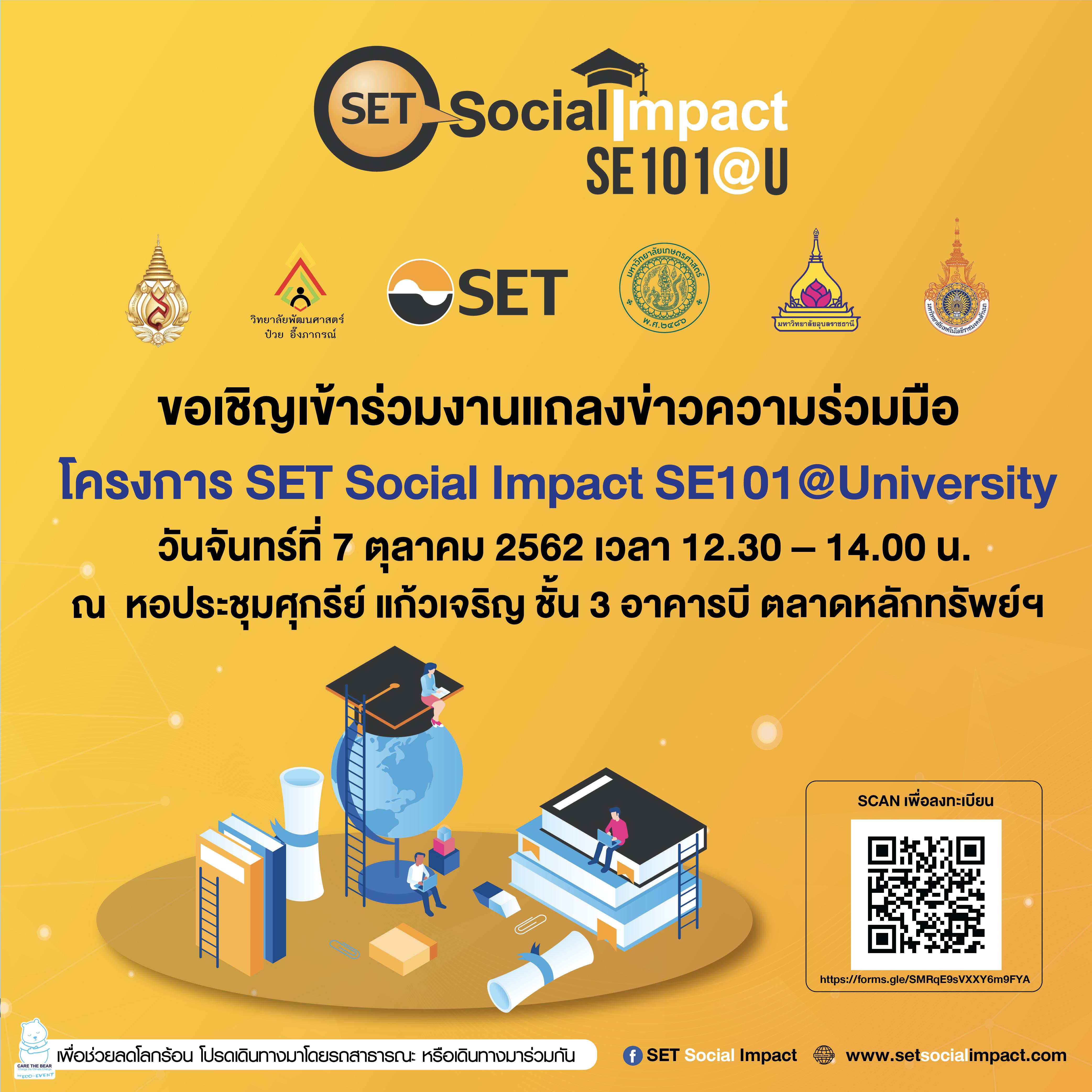 งานแถลงข่าวความร่วมมือ โครงการ SET Social Impact SE101@Universit