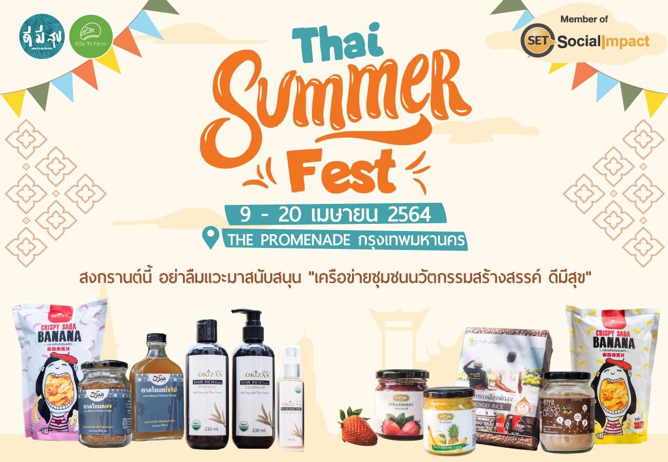 Thai Summer Fest ดี มี สุข