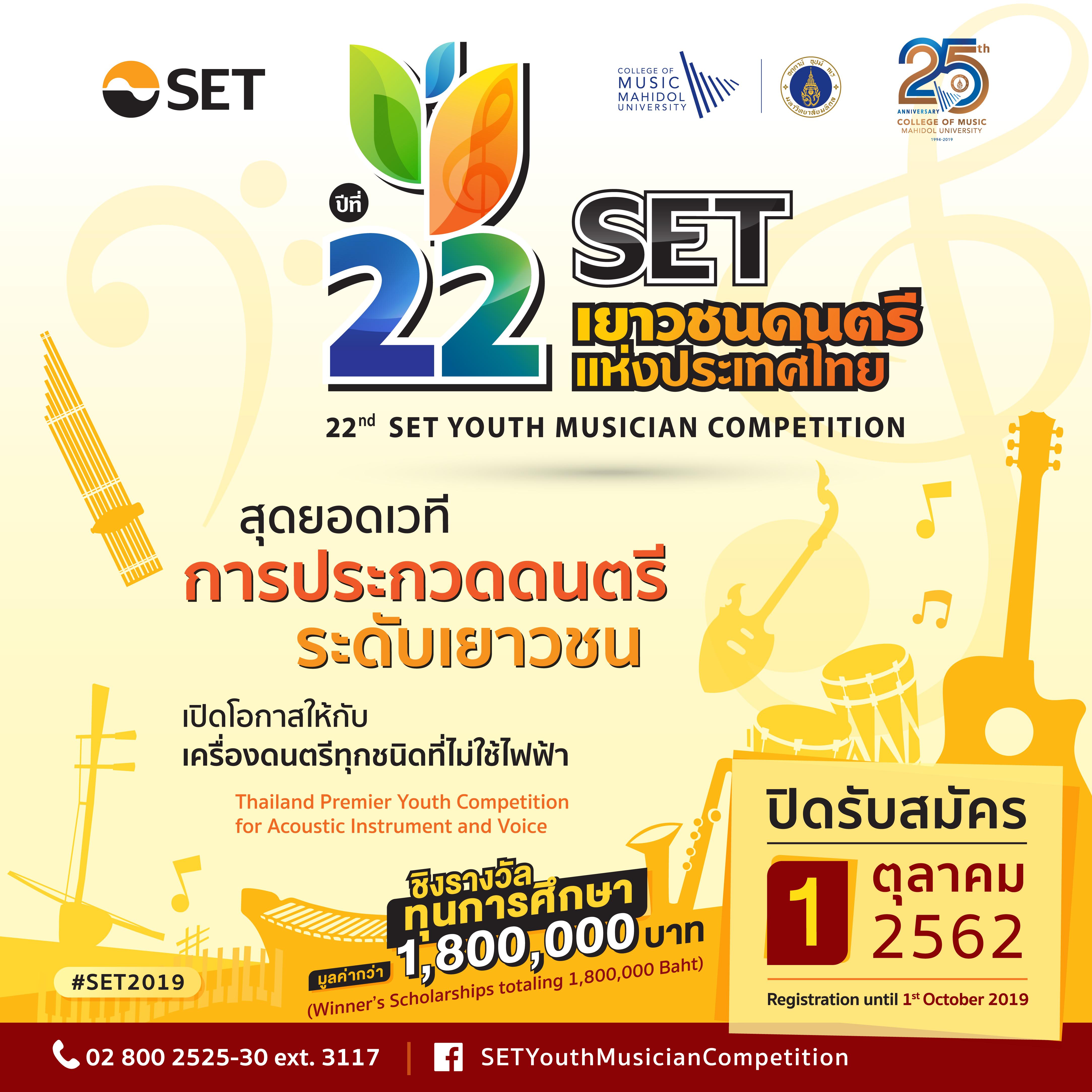 ชวนเยาวชนไทยประกวด SET เยาวชนดนตรีแห่งประเทศไทย ครั้งที่ 22