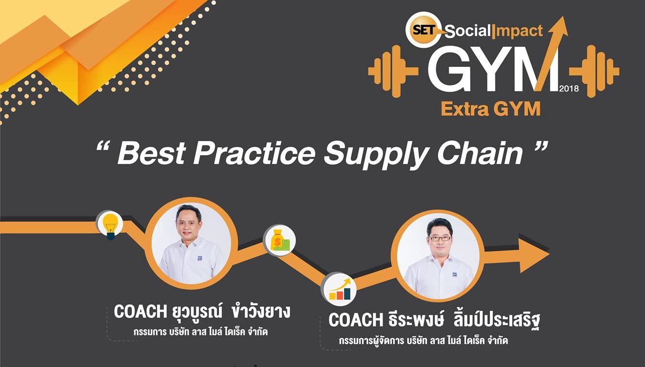 SET Social Impact Gym ครั้งพิเศษ