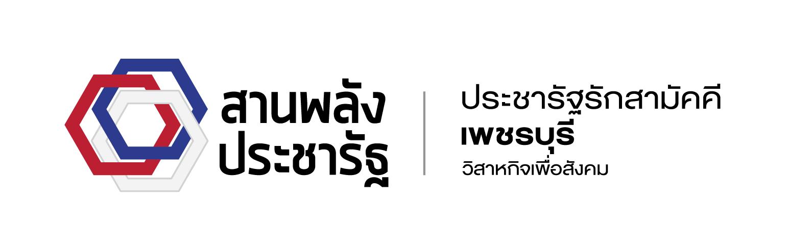 บริษัท ประชารัฐรักสามัคคีเพชรบุรี (วิสาหกิจเพื่อสังคม) จำกัด