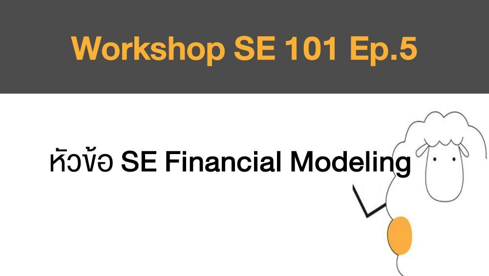 Workshop SE 101 Ep.5 หัวข้อ SE Financial Modeling