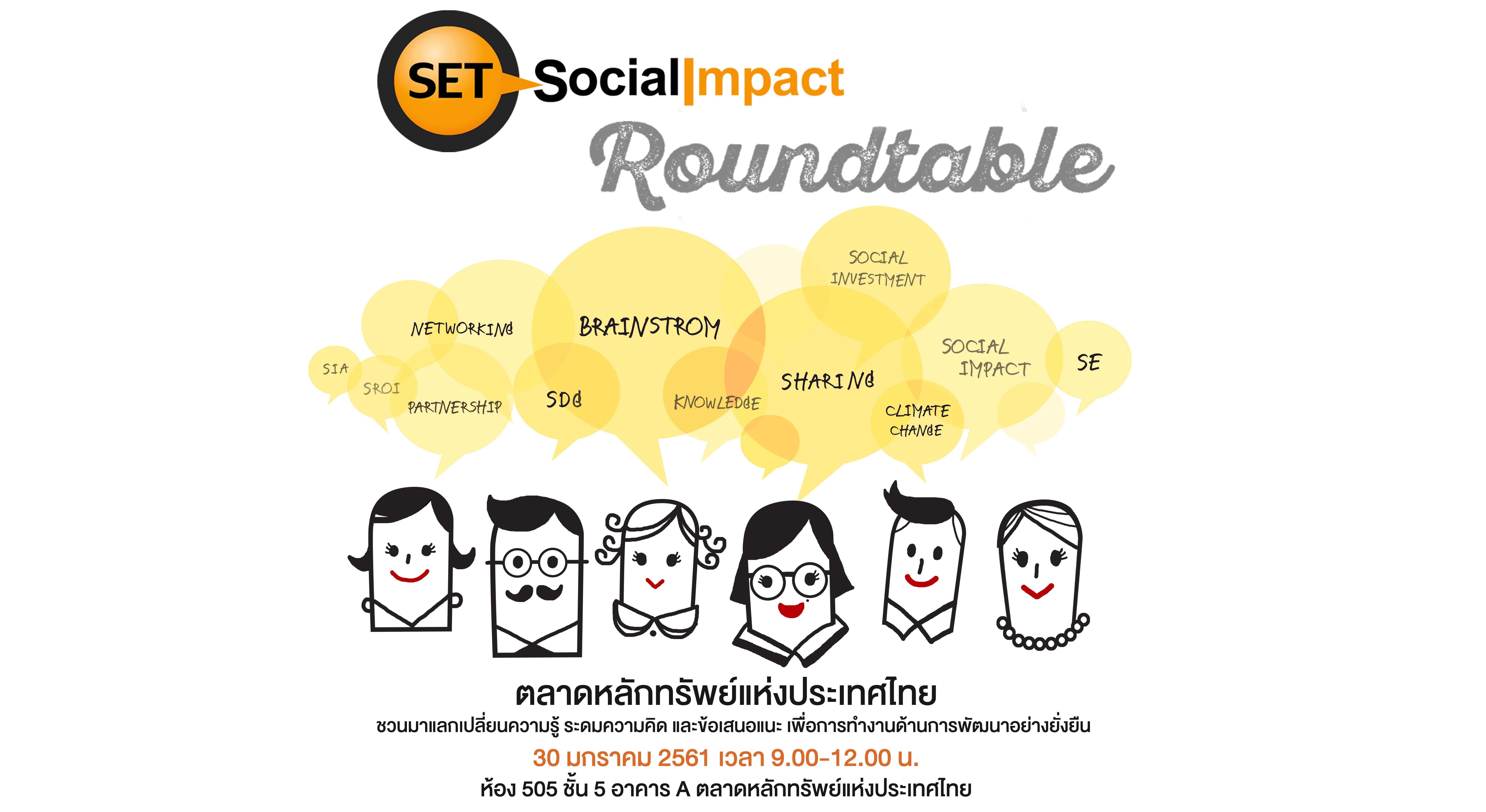 SET Socialimpact Roundtable