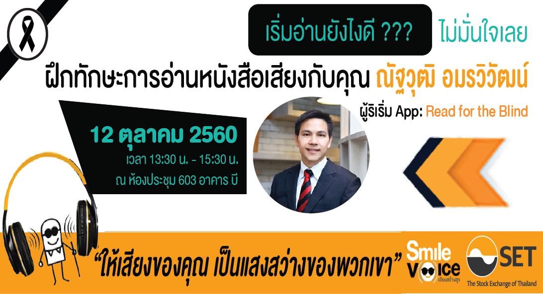 ตลาดหลักทรัพย์แห่งประเทศไทย ขอเชิญอบรมทักษะการอ่านหนังสือเสียง ครั้งที่ 4