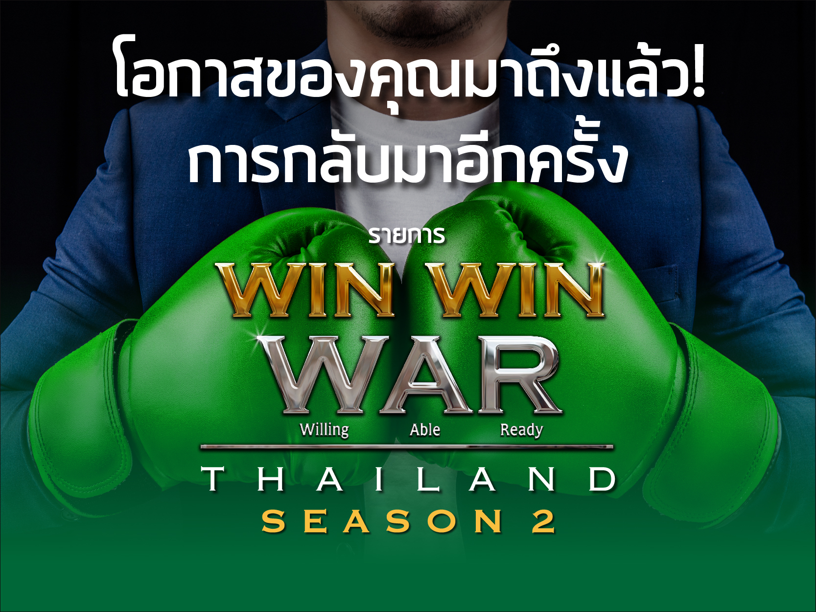 โอกาสมาถึงแล้ว! Win Win WAR Thailand (สุดยอดนักธุรกิจแบ่งปัน) ซีซั่น2