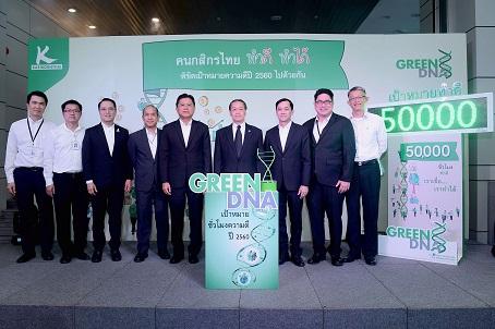 กสิกรไทยตอกย้ำพลัง กรีน ดีเอ็นเอ หนุนพนักงานสะสมความดี 50,000 ชั่วโมง