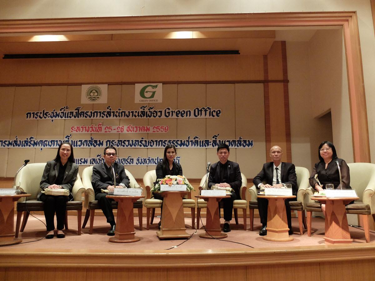 การประชุมชี้แจงโครงการสำนักงานสีเขียว Green Office