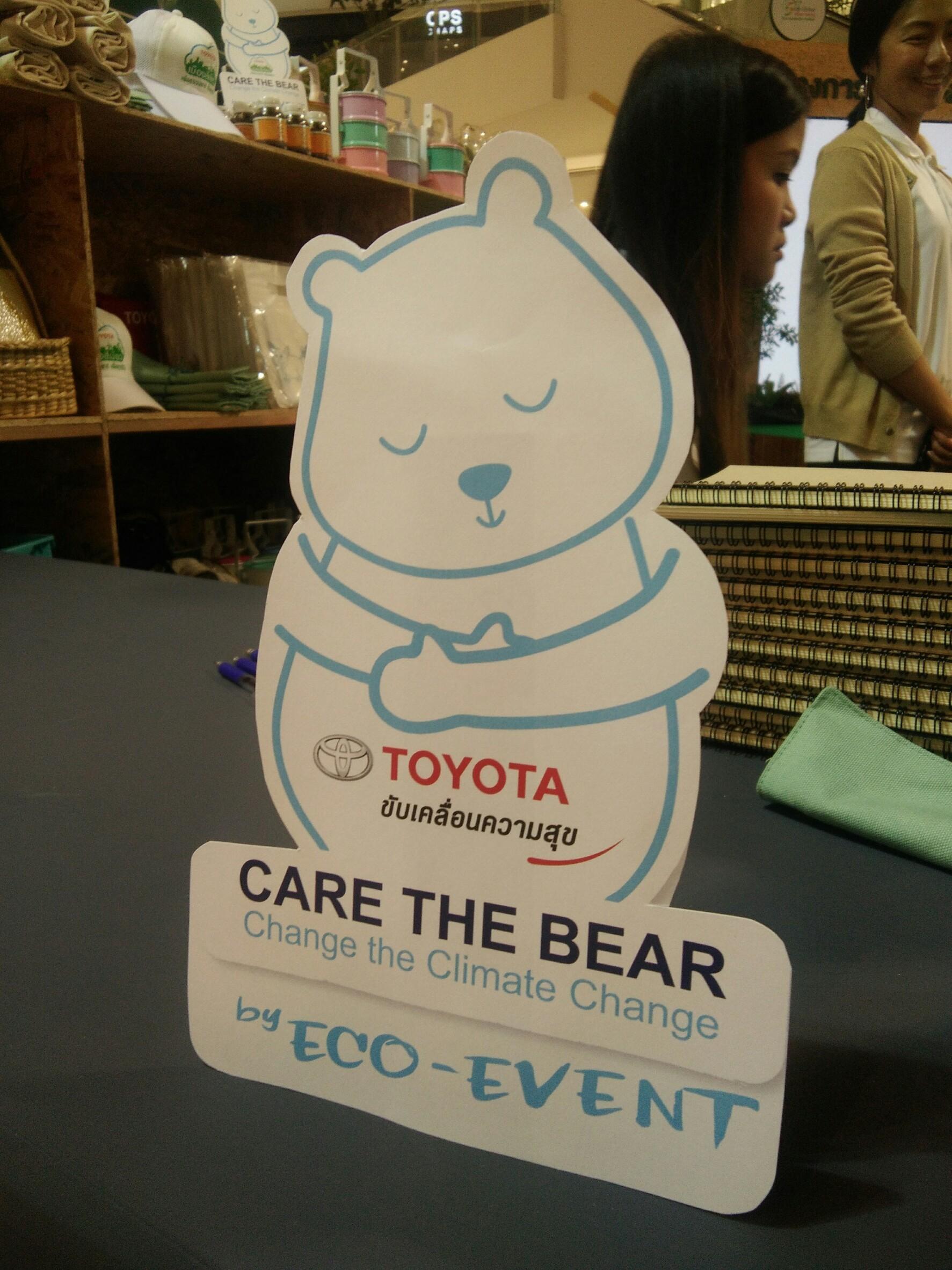 โตโยต้า เข้าร่วมโครงการ Care the Bear จัดงานมอบรางวัลโครงการลดเมืองร้อนด้วยมือเราปีที่ 13