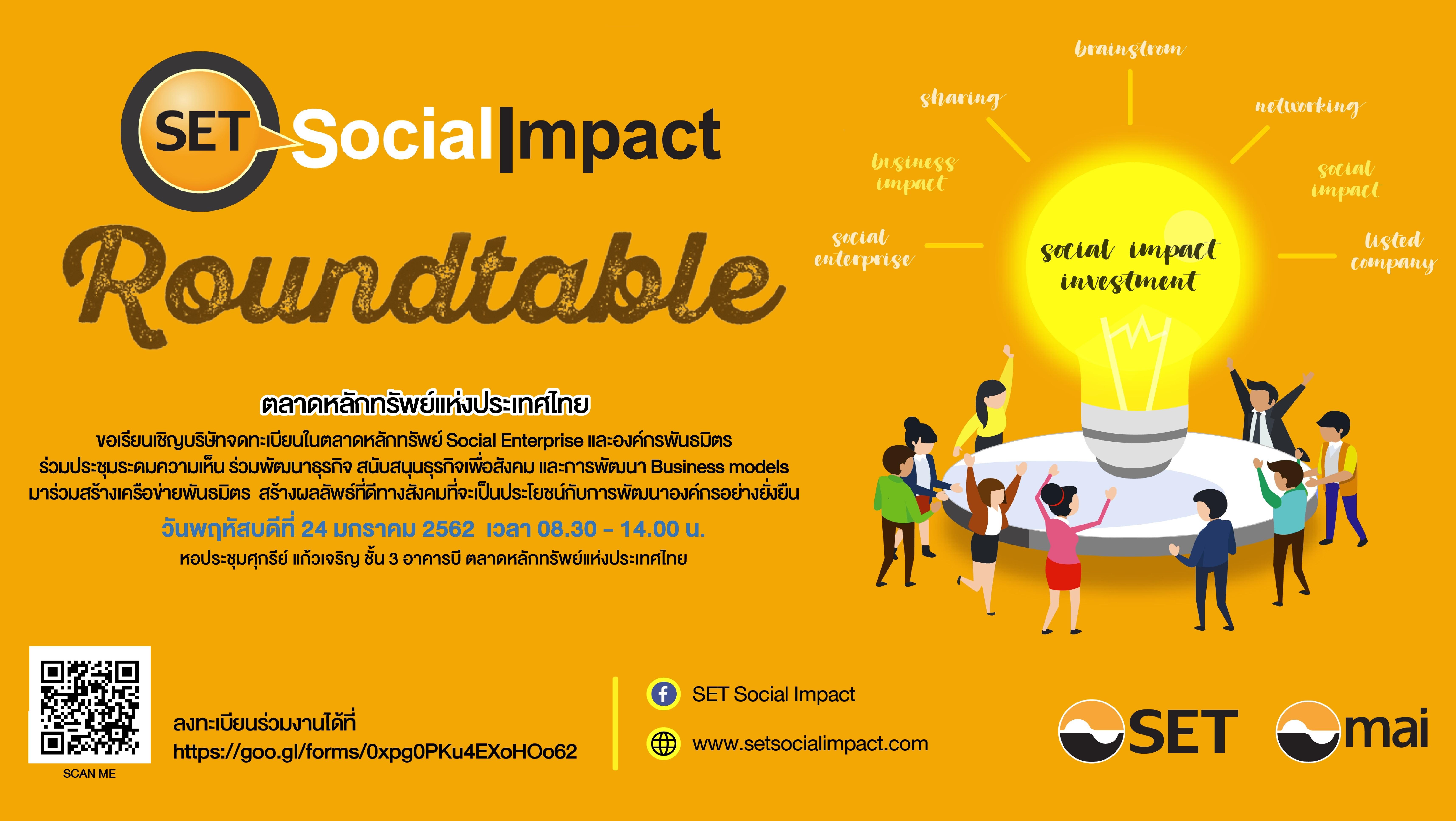 SET Social Impact : Roundtable 2019
