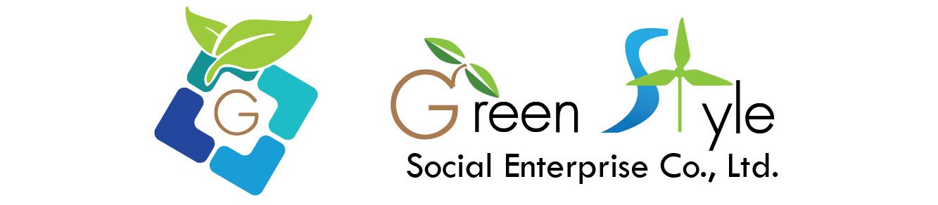บริษัท กรีน สไตล์ วิสาหกิจเพื่อสังคม จำกัด